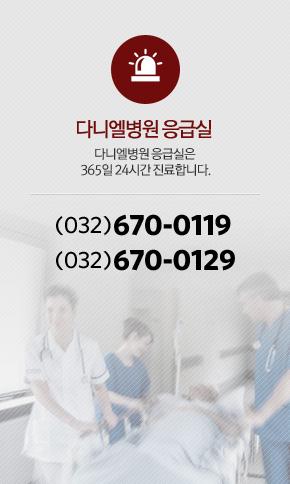 다니엘병원 응급실 전화번호 032-670-0119/032-670-0129