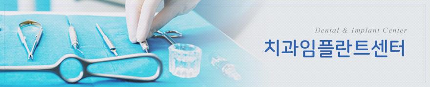치과임플란트센터