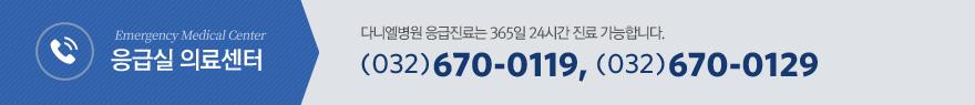 응급실 의료센터 : 1년 365일 24시간 진료, 032-670-0119