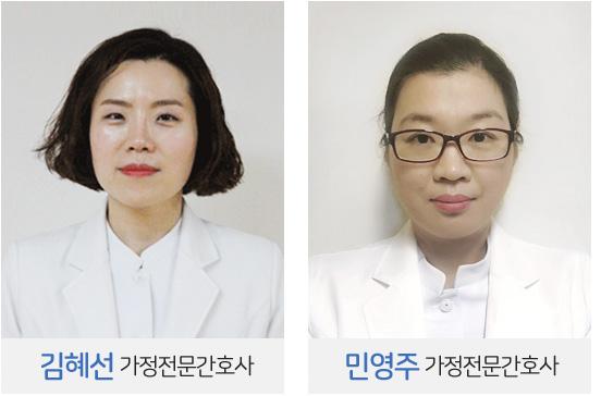 가정간호 전문간호사 박은준, 김혜선 간호사